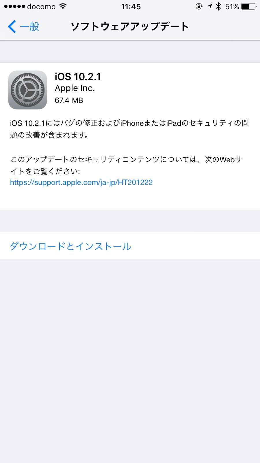 【iOS 10】「iOS 10.2.1」リリース 〜バグの修正及びセキュリティアップデート