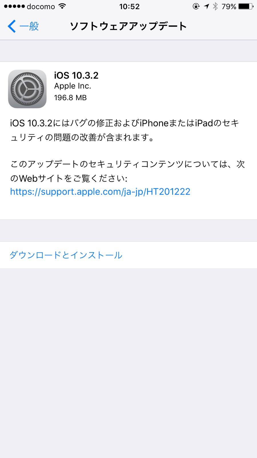 【iOS 10】「iOS 10.3.2」ソフトウェアアップデートがリリース