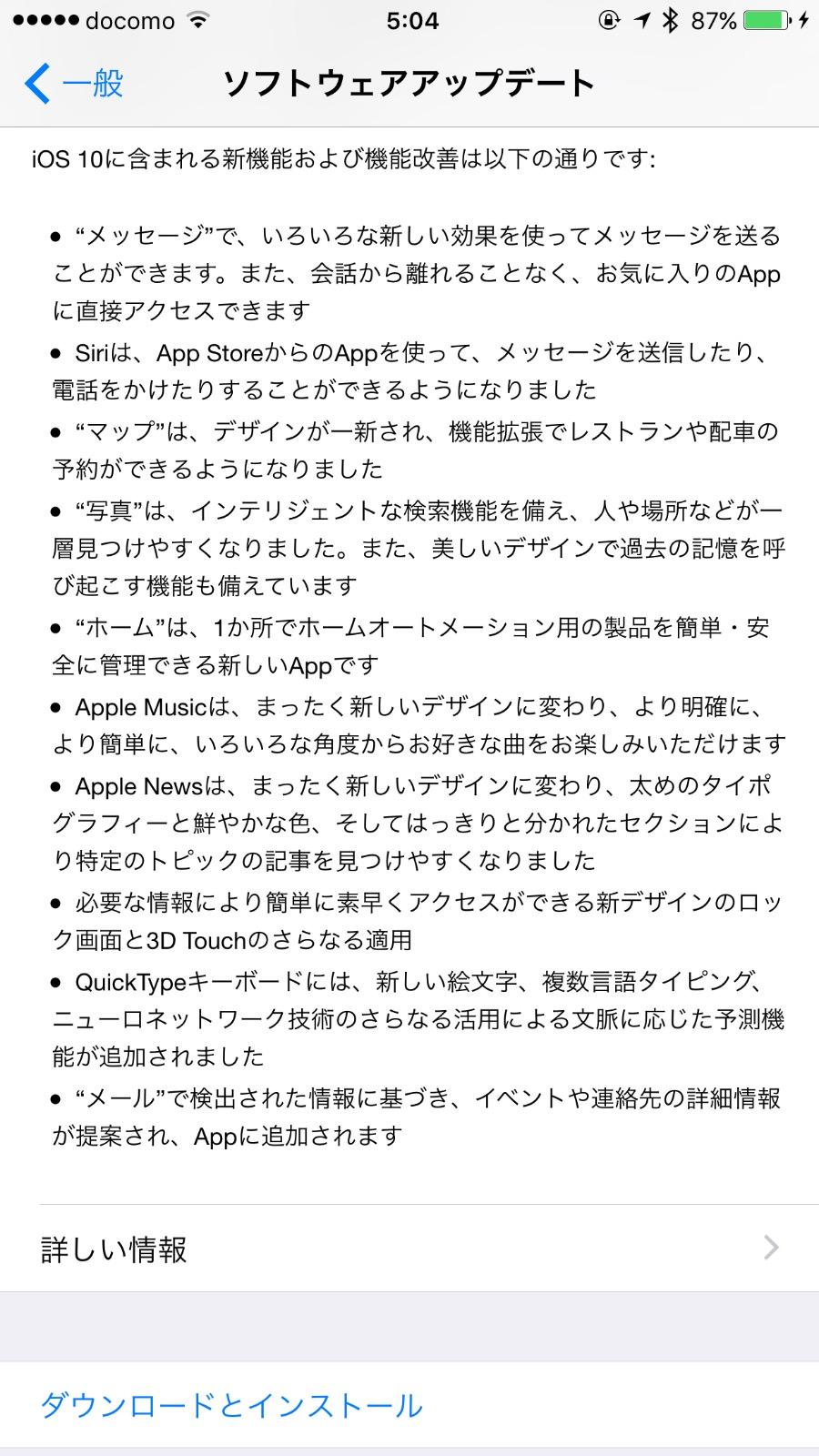 Ios 10 release 8438