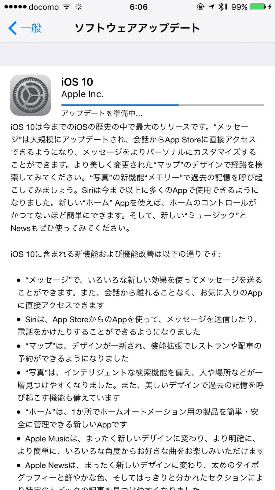 「iOS 10」リリース 〜アップデートには時間がかかるので注意