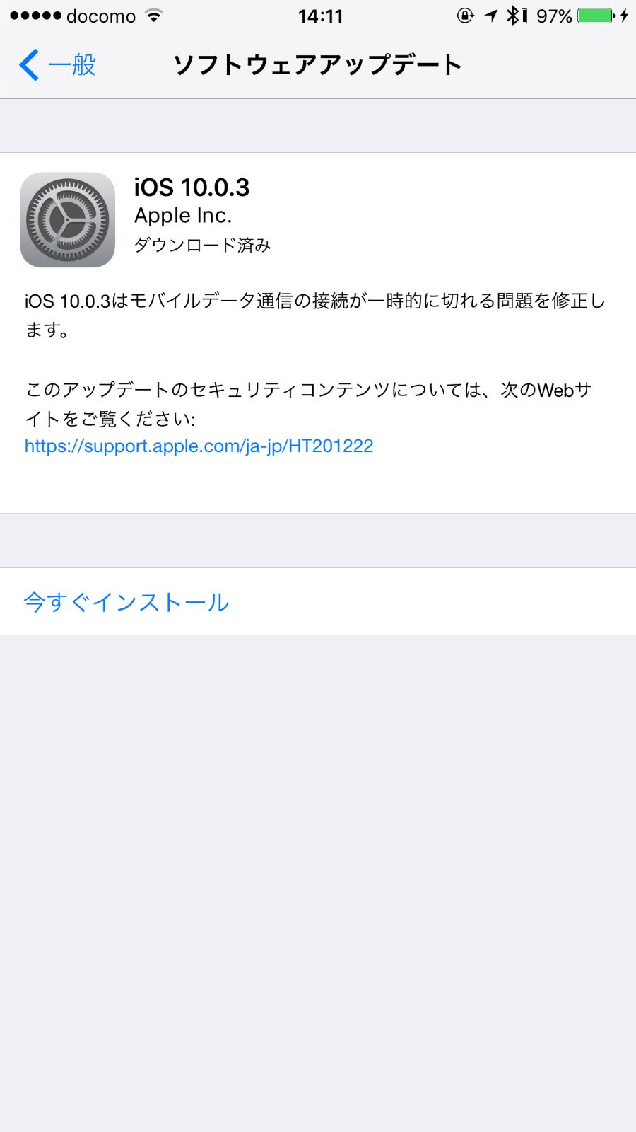 「iOS 10.0.3」リリース 〜シャッター音を無音にするバグはどうなった?