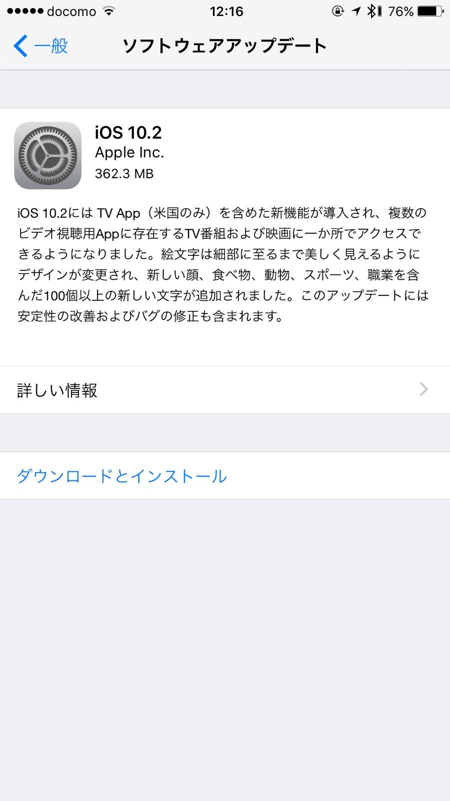 「iOS 10.2」リリース 〜スクリーンショット撮影が無音&シャッターの音が小さくなる