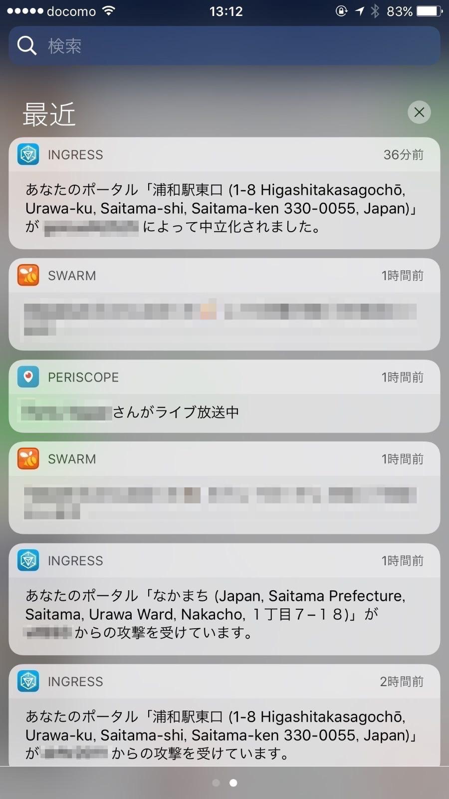 【iOS 10】「iOS 10.2」で通知センターの挙動が変わったので説明します
