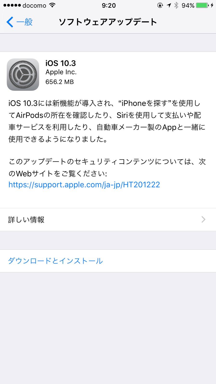 「iOS 10.3」リリース 〜AirPodsを探したり空き容量が増えたり