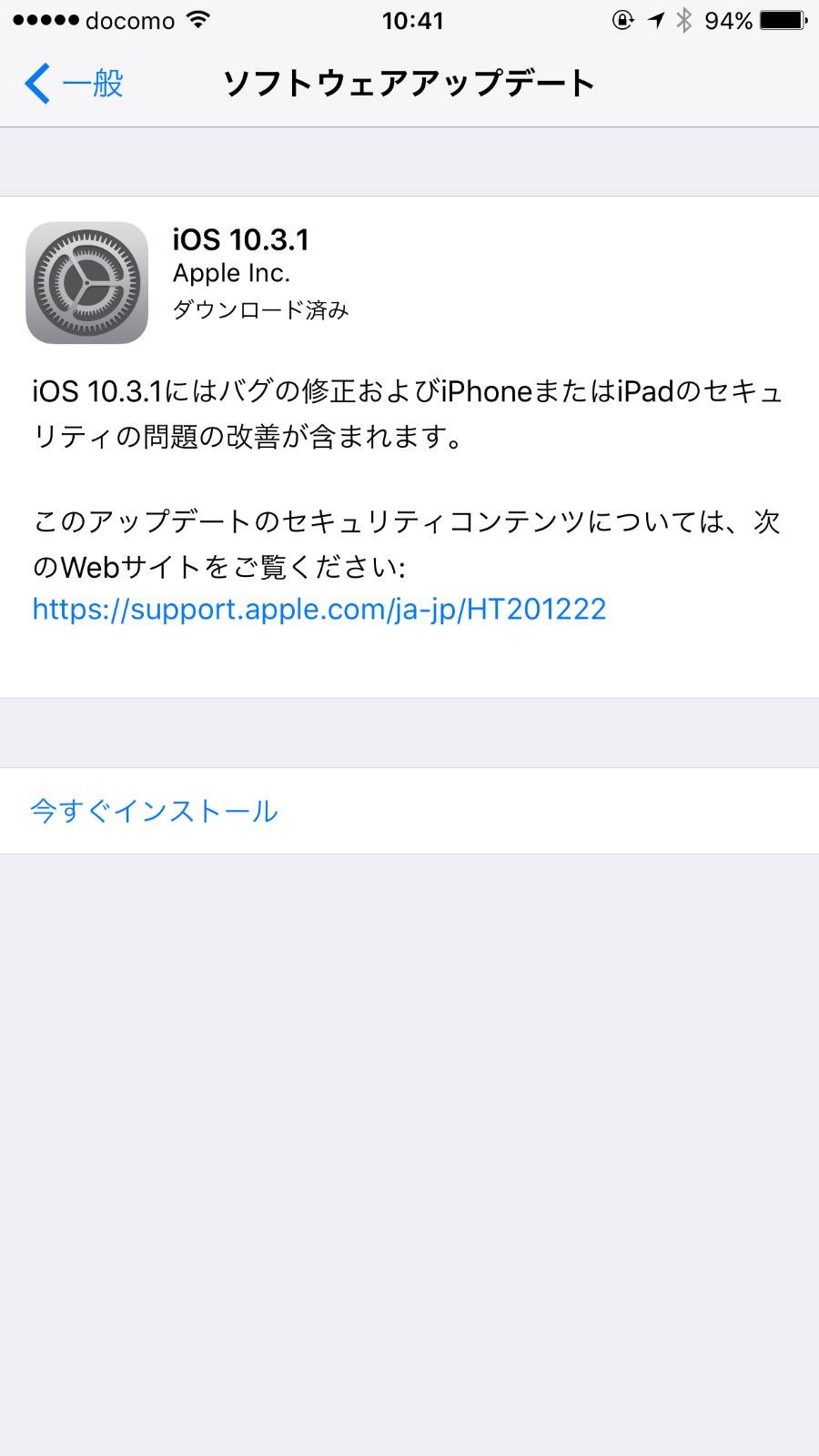【iOS 10】「iOS 10.3.1」リリース 〜バグの修正及びセキュリティ問題の改善