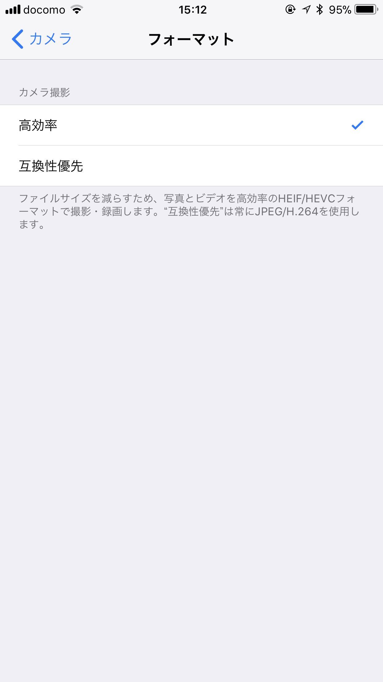 【iOS 11】撮影時のフォーマットをHEIF/HEVCからJPEG/H.264に戻す方法