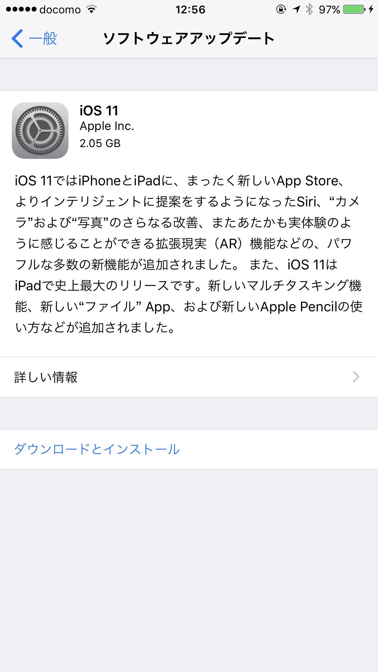 「iOS 11 ソフトウェアアップデート」リリース
