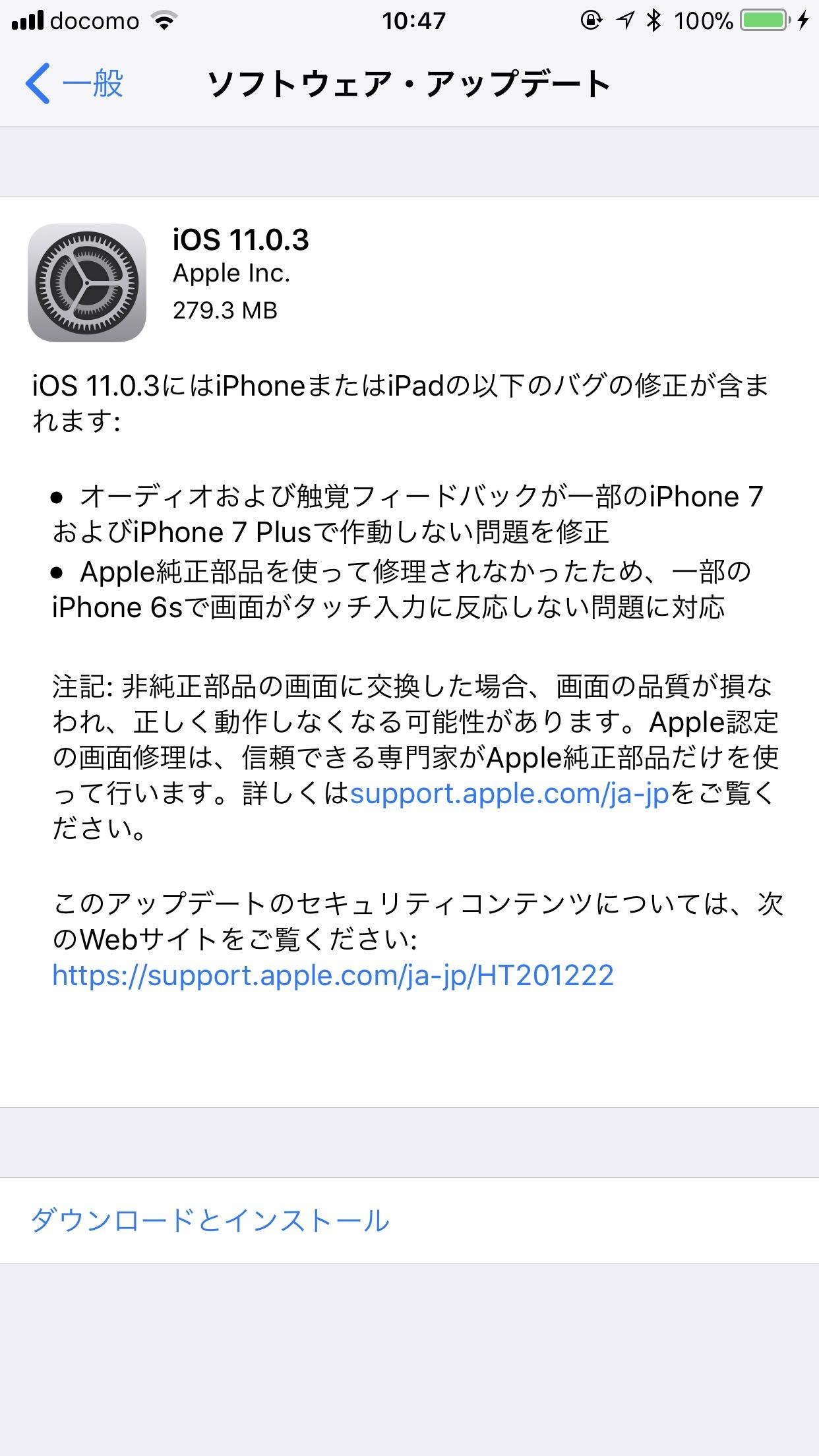 Ios 1103 update 9176