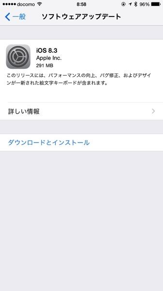 【iOS】「iOS 8.3」ソフトウェアアップデートがリリース → パフォーマンス向上・バグ修正・新しい絵文字キーボードなど