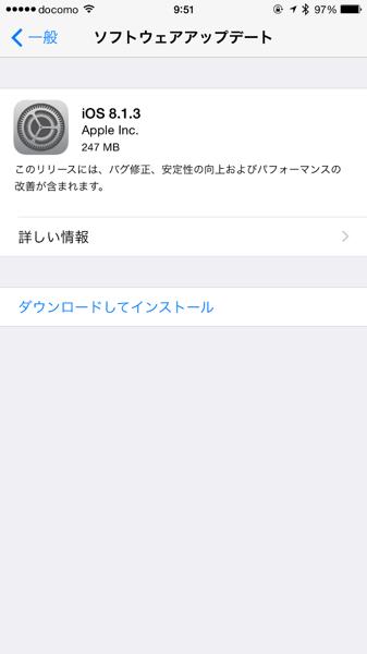 【iOS 8】「iOS 8.1.3」ソフトウェアアップデートリリース