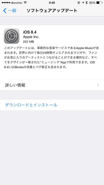 「iOS 8.4」リリース → 「ミュージック」に内包された定額制音楽配信サービス「Apple Music」が開始