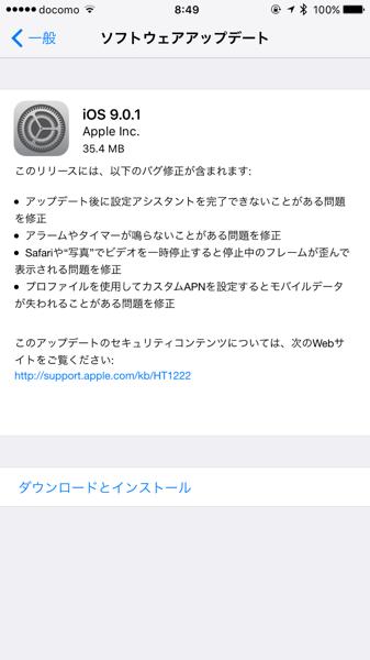 アップデート後の不具合を解消した「iOS 9.0.1」リリース