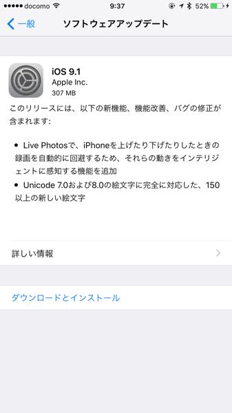 【iOS 9】「iOS 9.1」リリース → 150以上の新しい絵文字の追加、Live Photosの機能追加