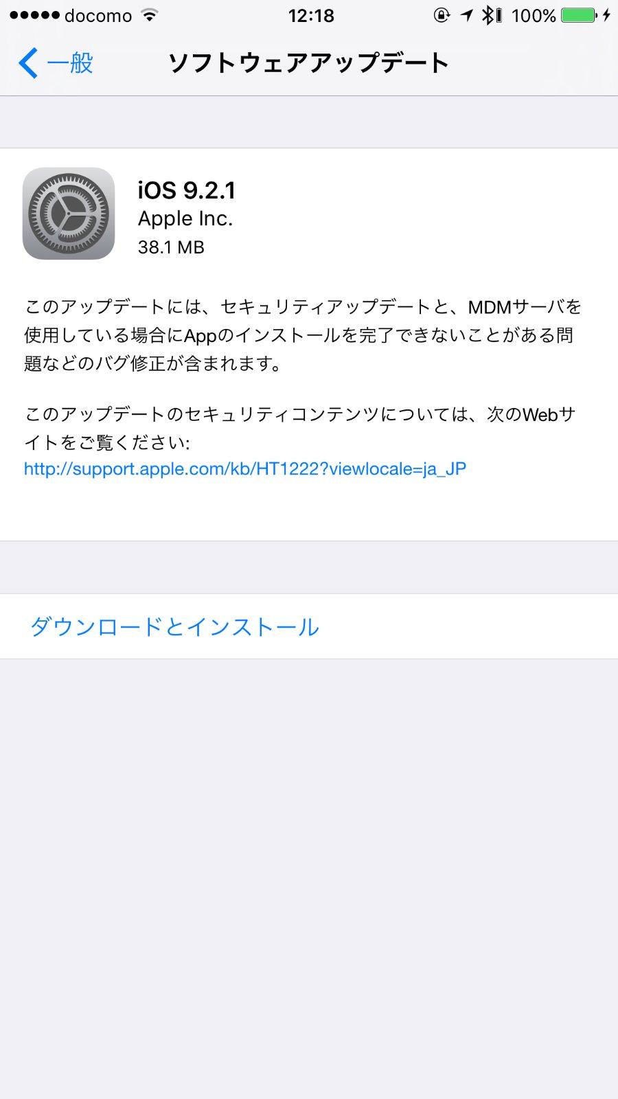 【iOS】「iOS 9.2.1」リリース → 不具合の修正とセキュリティアップデート