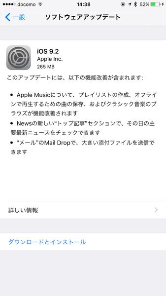 【iOS 9】「iOS 9.2」リリース