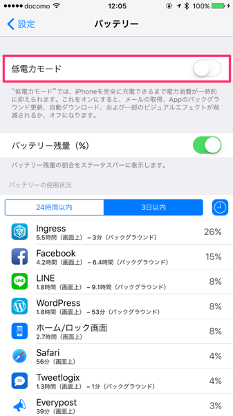 Ios 9 low battery 6798