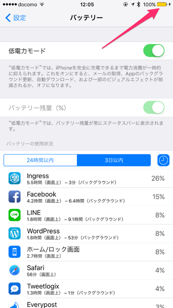 Ios 9 low battery 6799