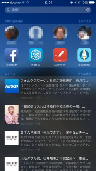 【iOS 9】Spotlight検索でSIRIの検索候補やニュースをオフにする方法