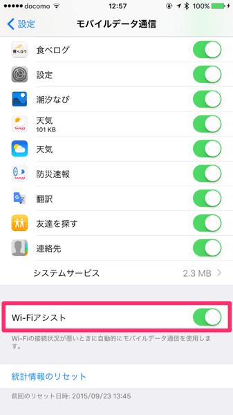 【iOS 9】「Wi-Fiアシスト」機能のせいでパケ死!?アメリカで訴訟に発展(Wi-Fiアシストをオフにする方法)