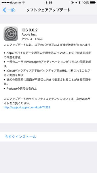 【iOS 9】「iOS 9.0.2」リリース
