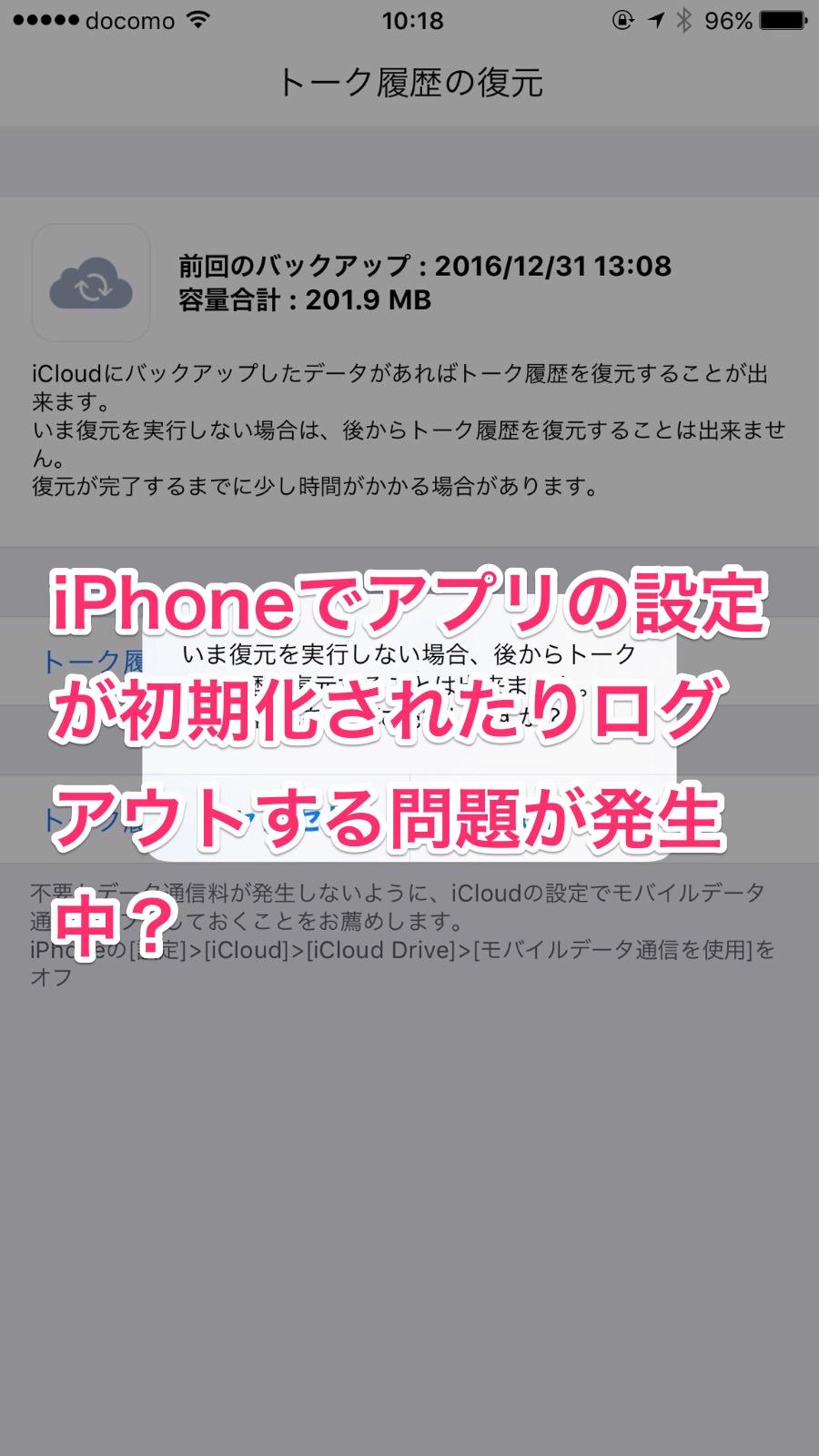 iPhoneでアプリの設定が初期化されたりログアウトする問題が発生中?(追記あり)