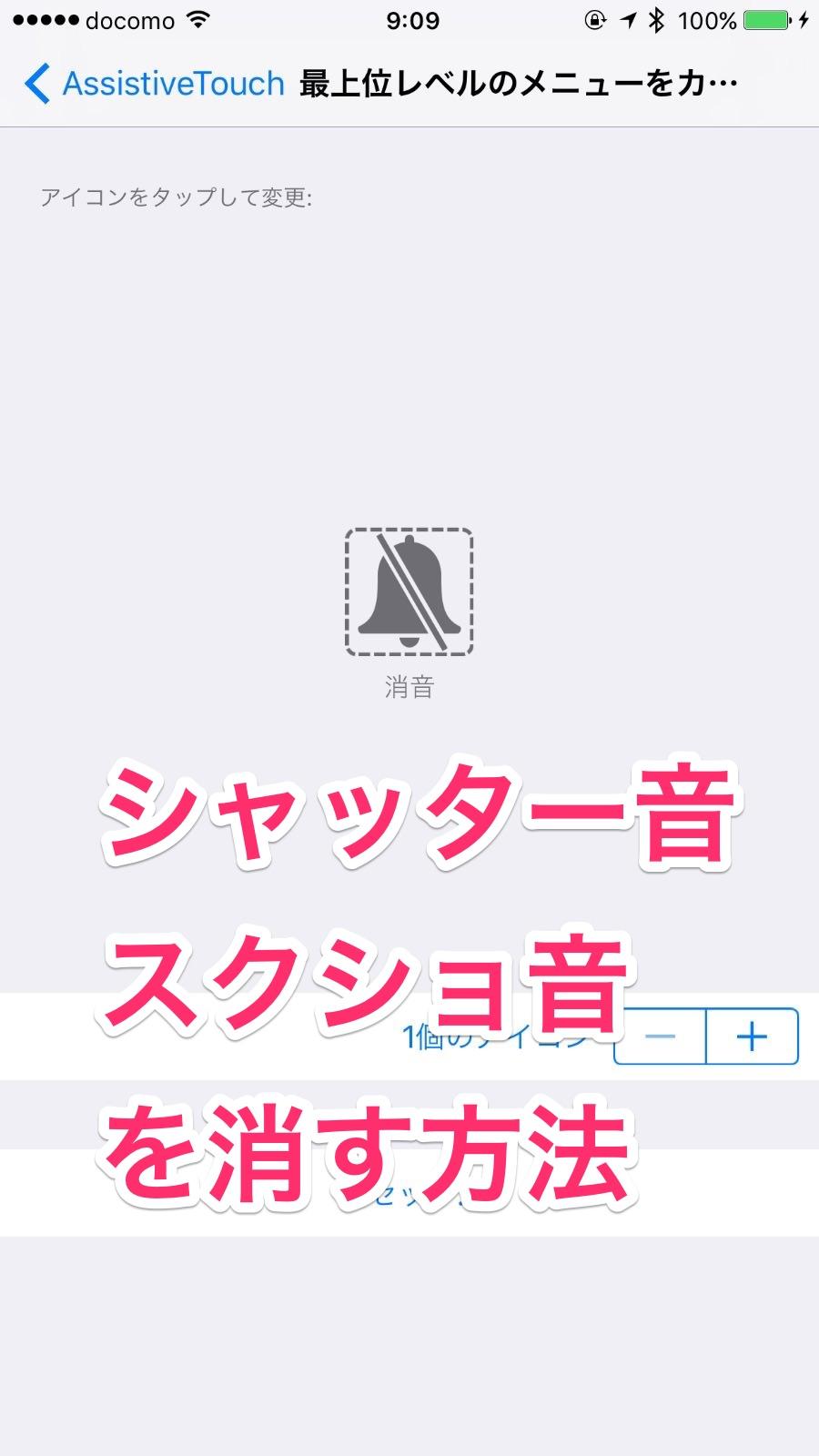 【iOS 10】iPhoneのシャッター音&スクショ音を消す方法
