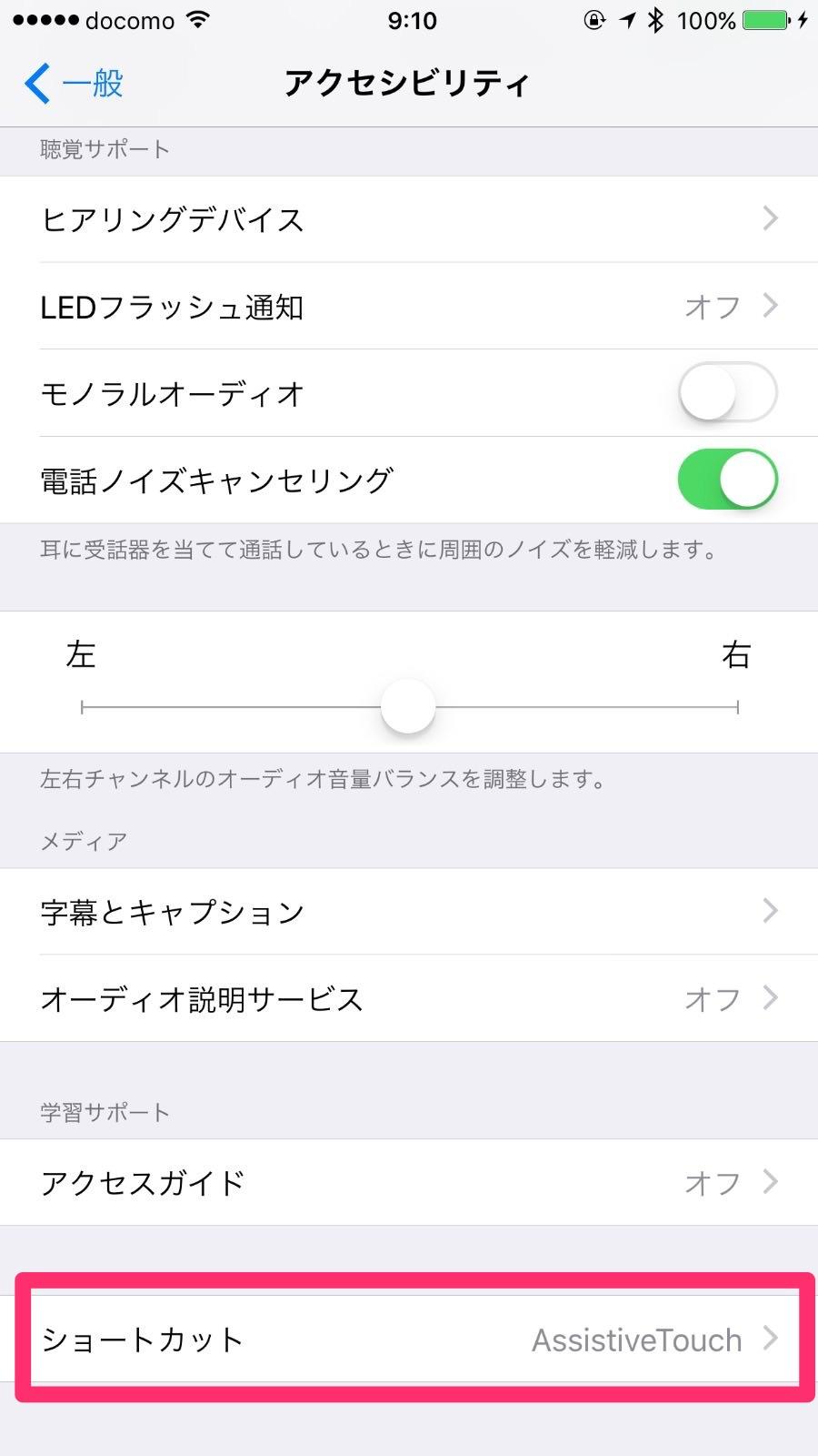Ios10 silent 8622
