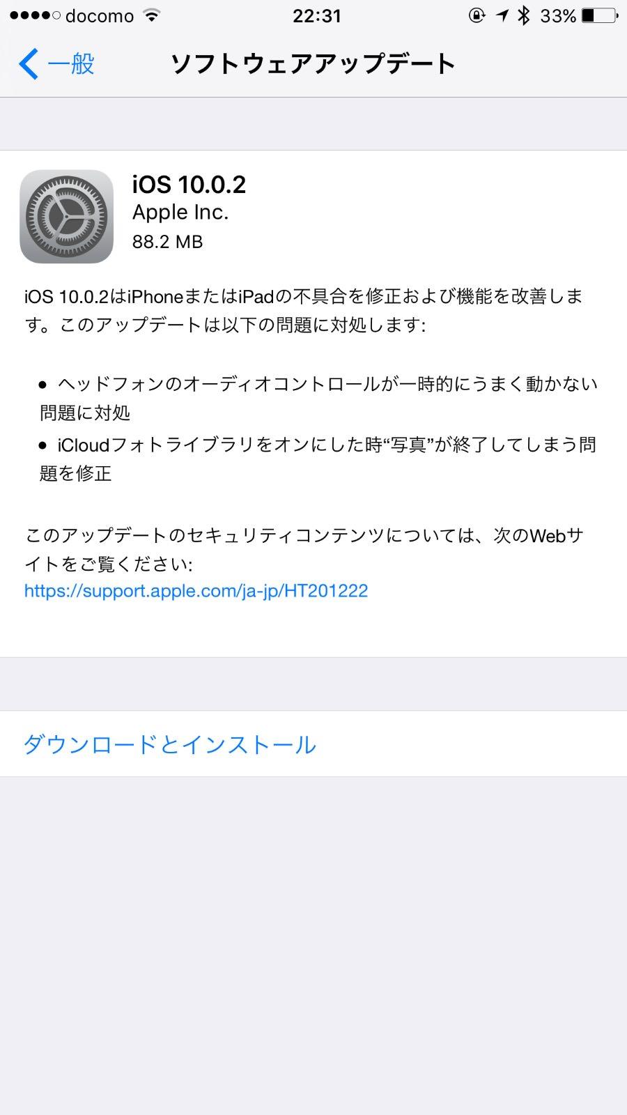 Ios1002 update 8963