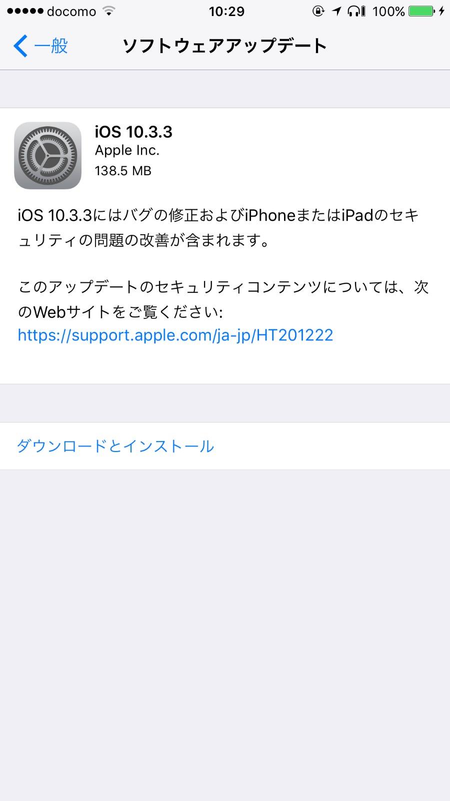 「iOS 10.3.3ソフトウェアアップデート」リリース