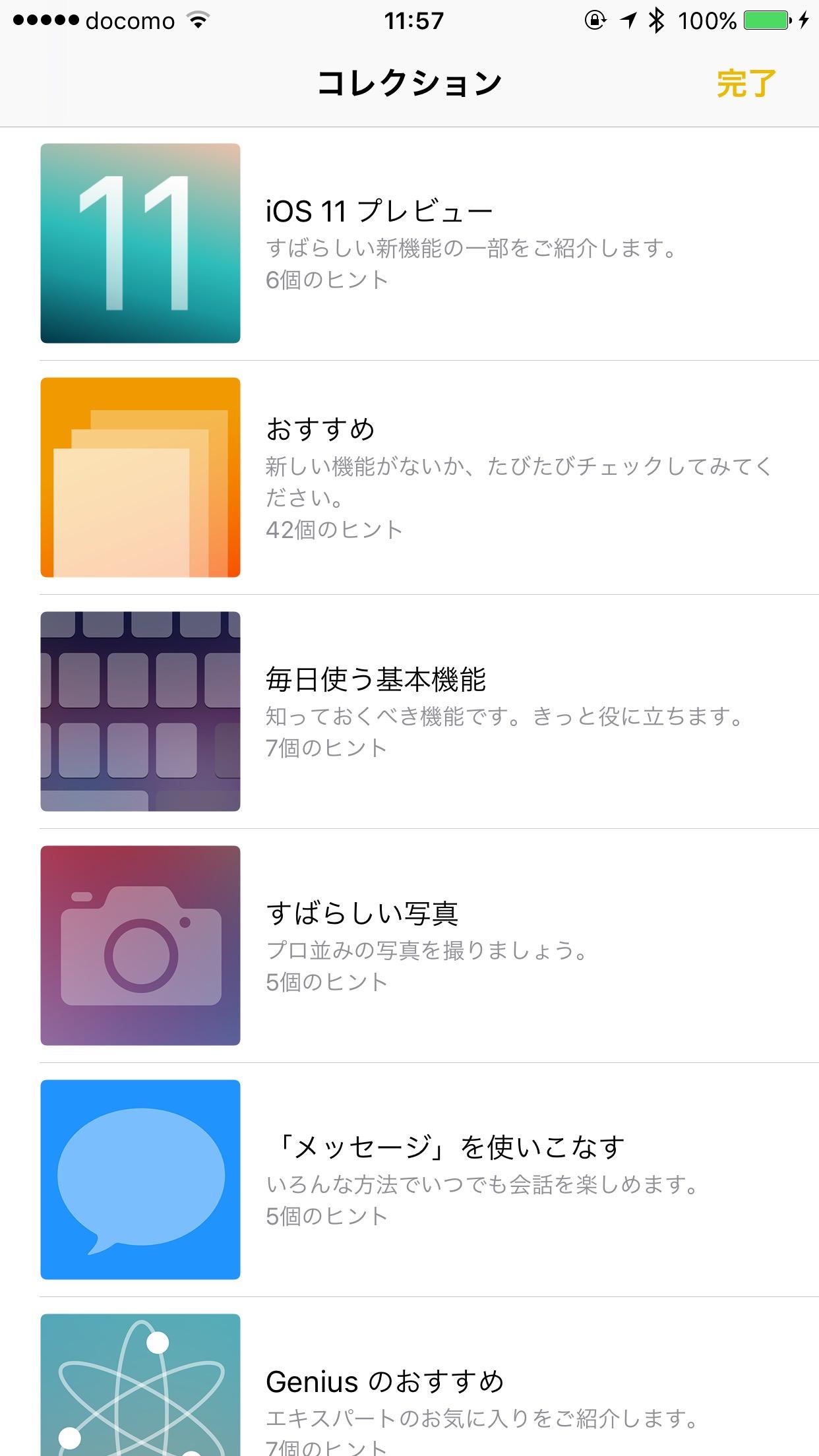 Apple、iOS「ヒント」アプリの中で「iOS 11プレビュー」を公開