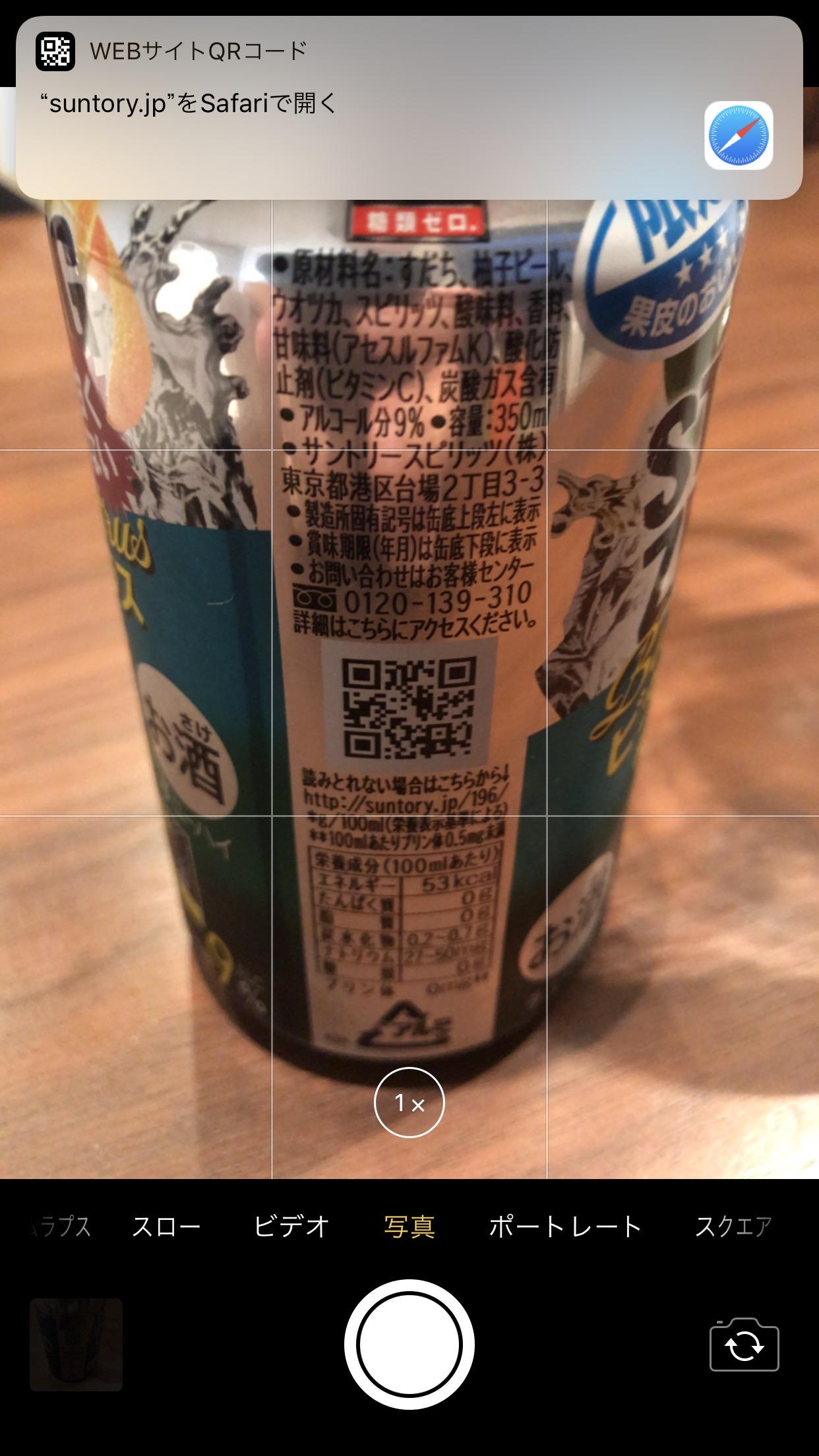 Ios11 qr code 7577