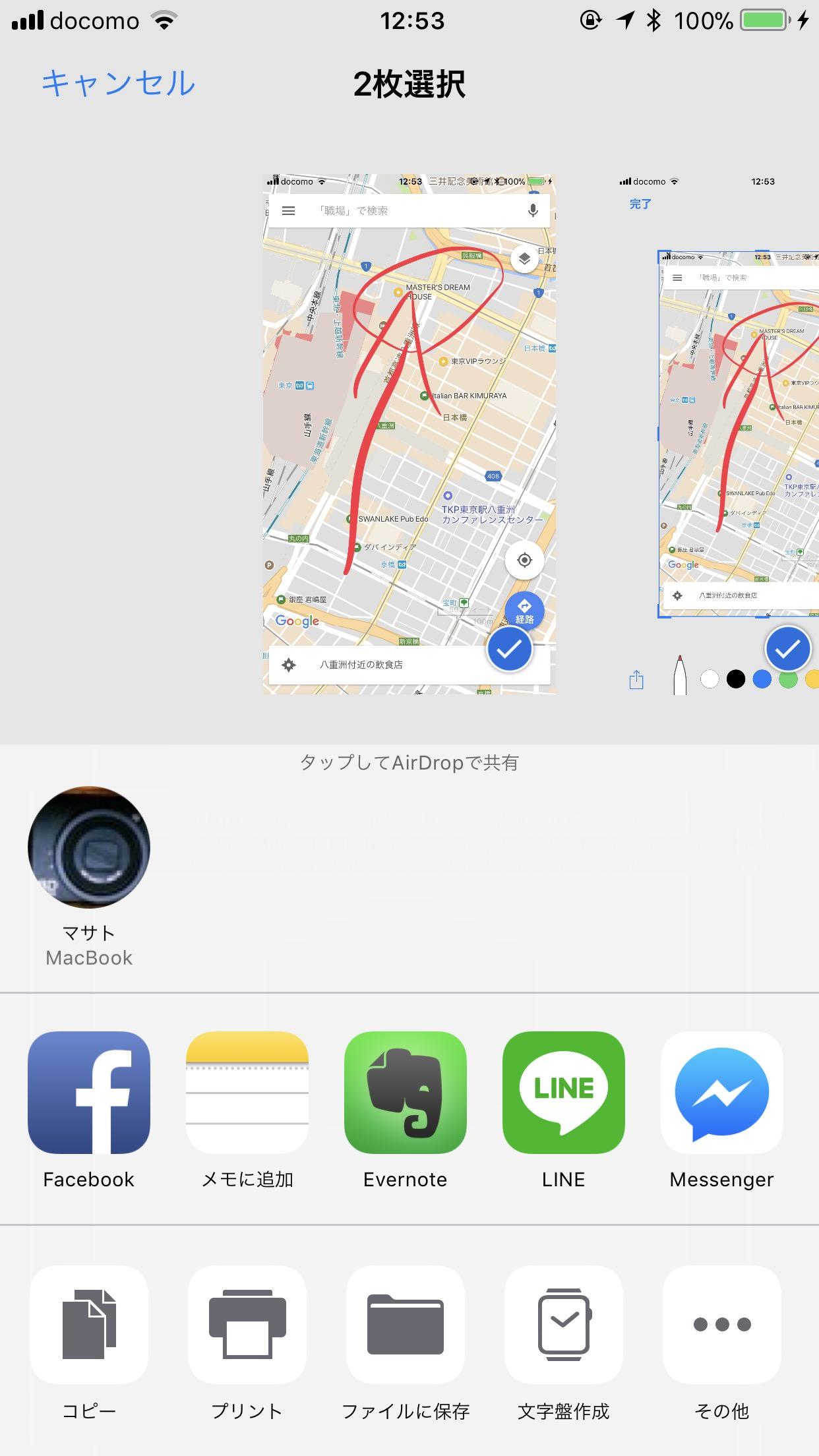 Ios11 screenshot 7557