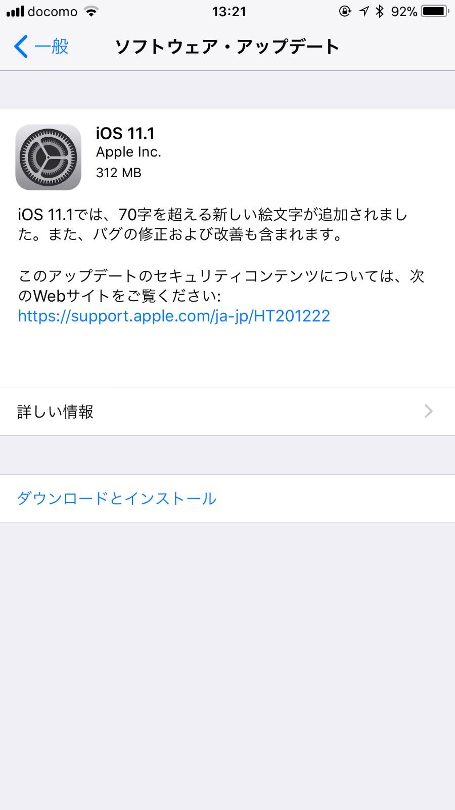 「iOS 11.1 ソフトウェアアップデート」リリース 〜新しい絵文字の追加やバグ修正など