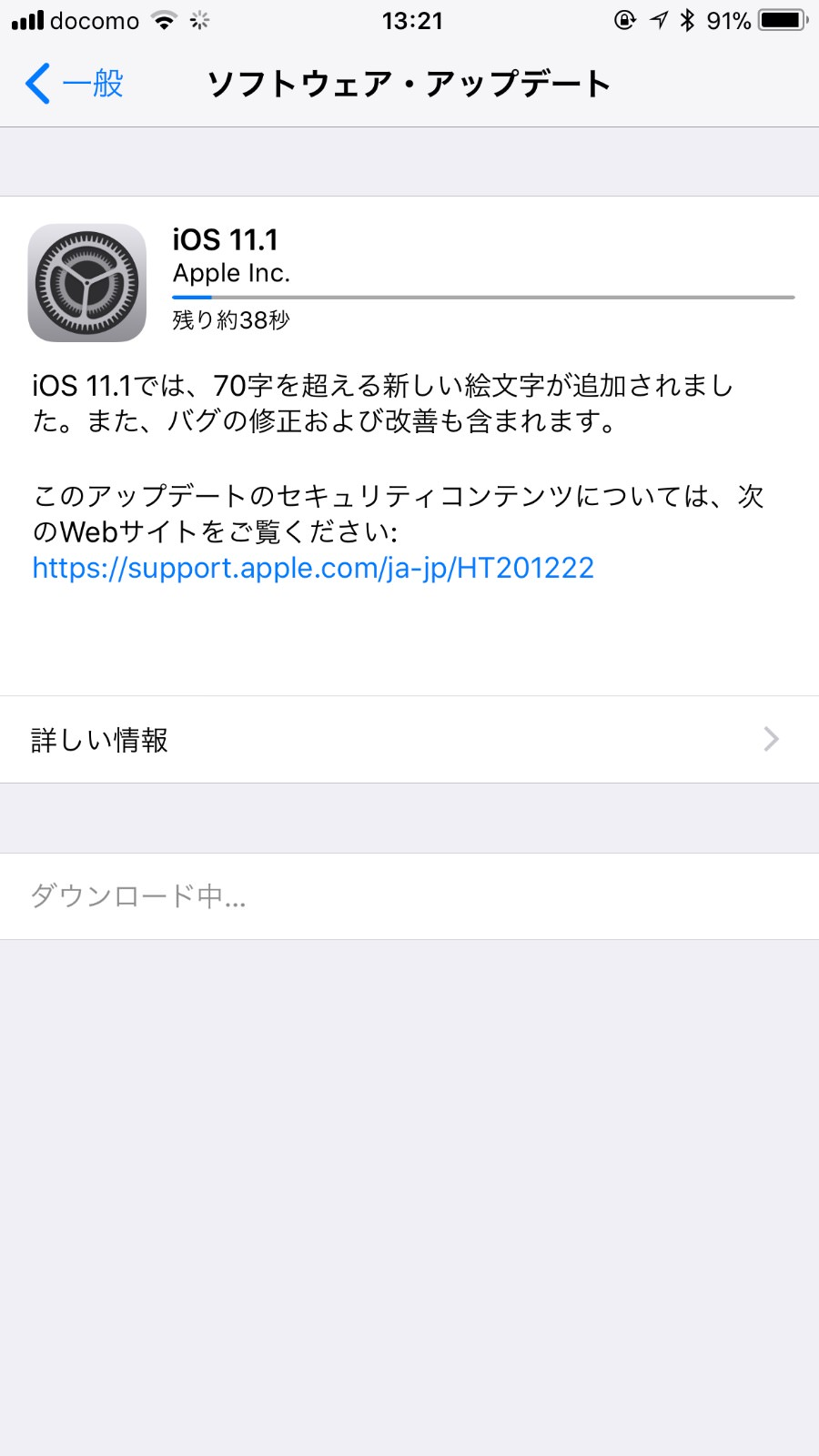 Ios111 update 0301