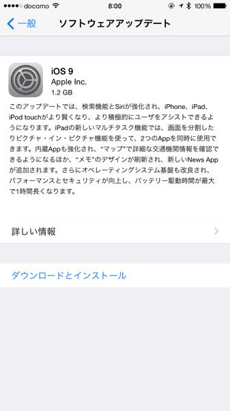 「iOS 9」リリース → ダウンロードからインストールには1時間30分&MVNO利用者は注意