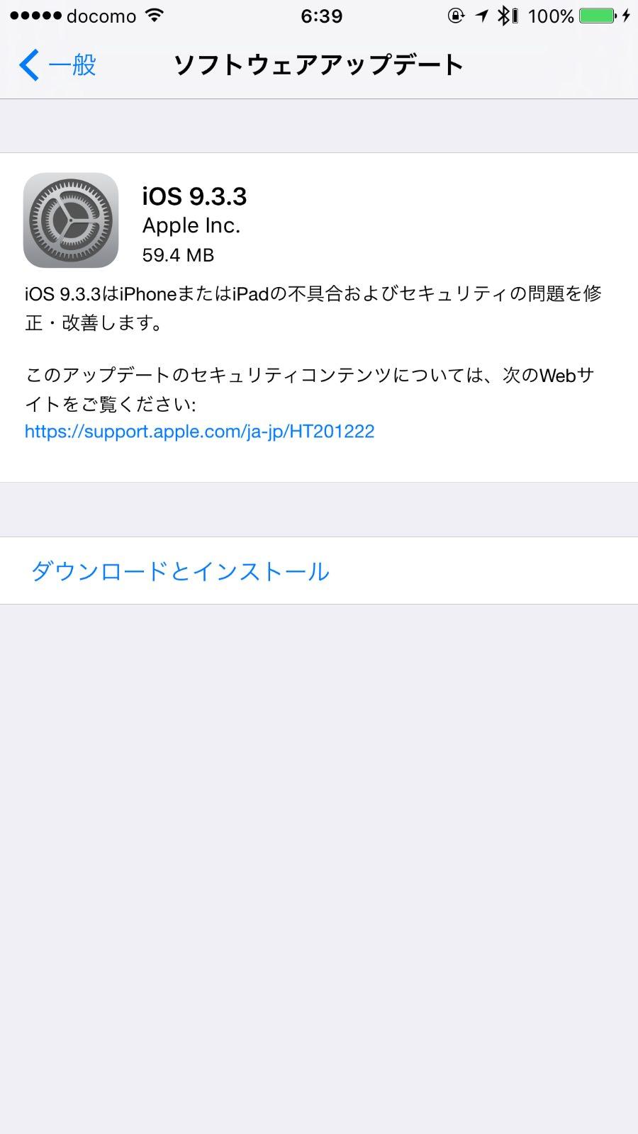 「iOS 9.3.3」ソフトウェアアップデートリリース
