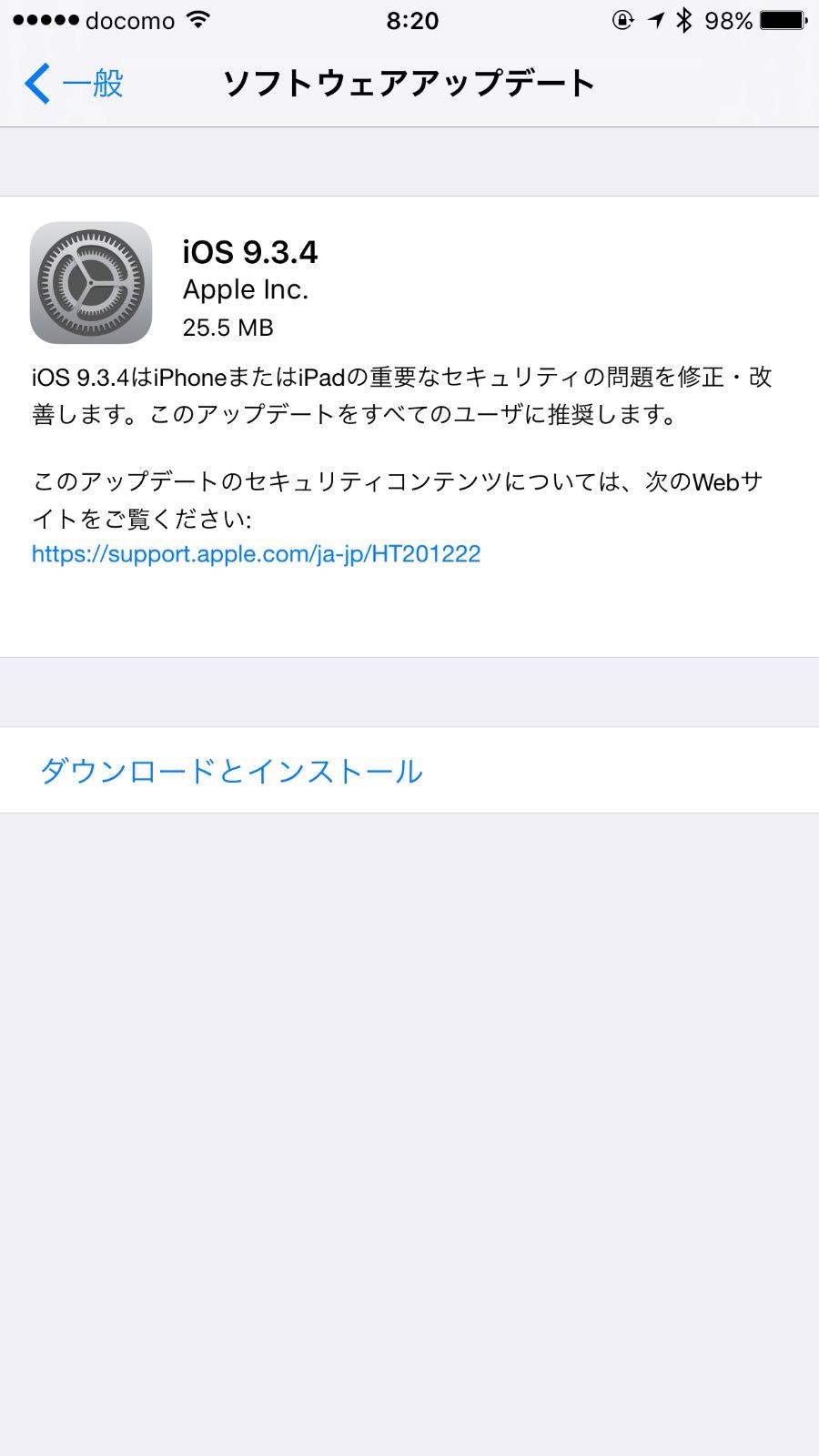 【iOS】「iOS 9.3.4」リリース 〜ファイルサイズは25.5MB