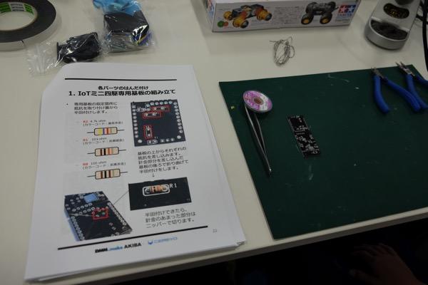 Iot mini4wd dmm 113