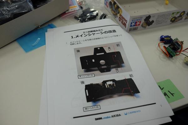 Iot mini4wd dmm 130