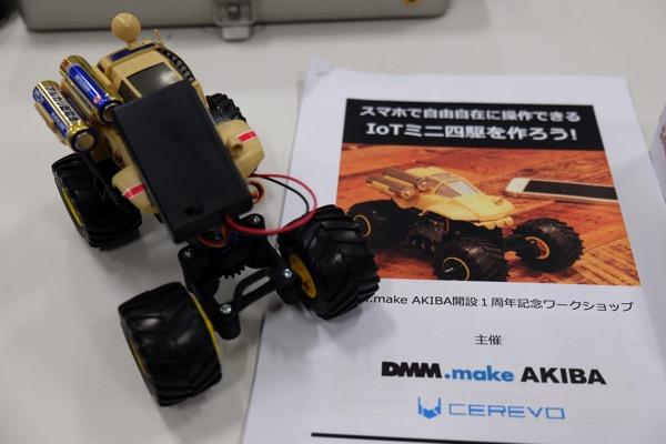 Iot mini4wd dmm 150