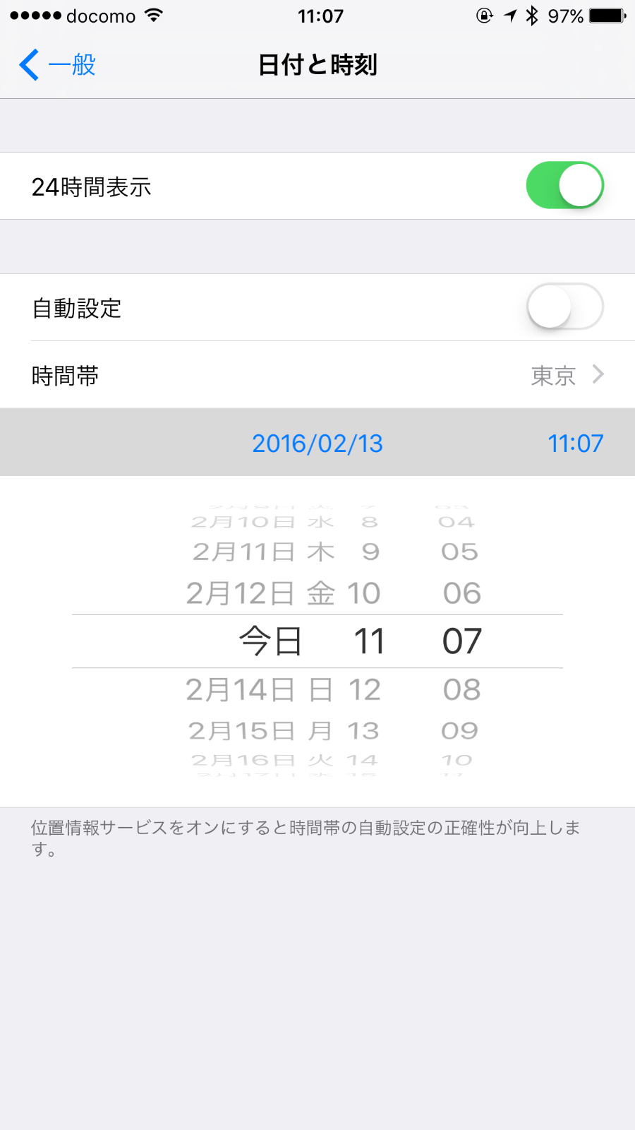 【注意】iPhoneを「1970年1月1日」にすると使用不能になる(追記あり)