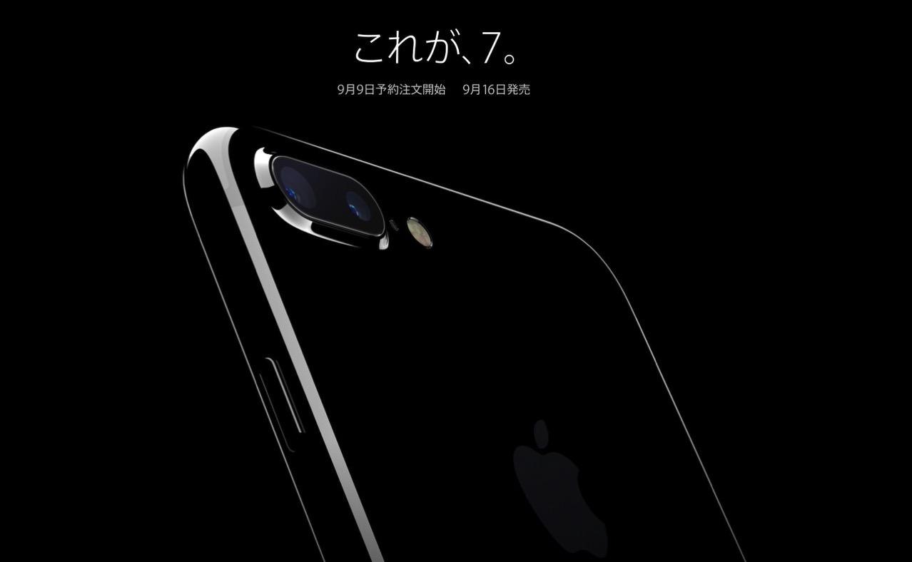 「iPhone 7/7 Plus」耐水・防塵対応、Felica対応、12Mピクセルカメラ
