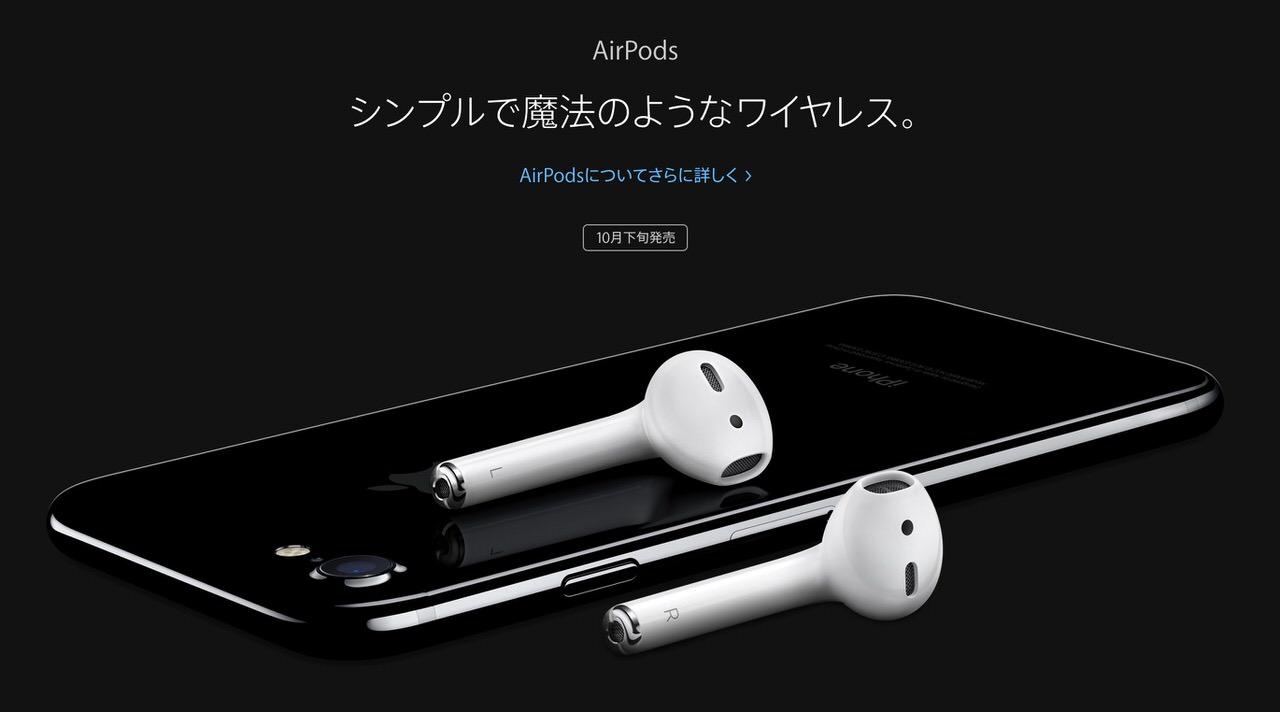 「AirPods(エアポッズ)」自動的にオン、ダブルタップでSiriにも話しかけられる16,800円のワイヤレスヘッドホン