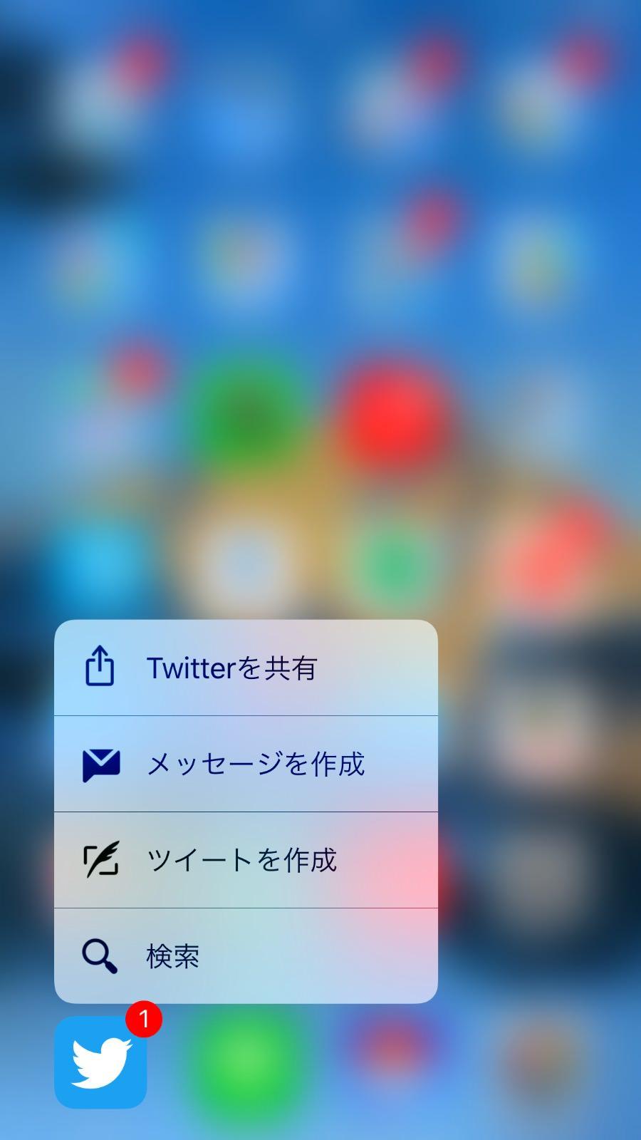 「iPhone 7/7 Plus」から始める3D Touch(3Dタッチ)の話