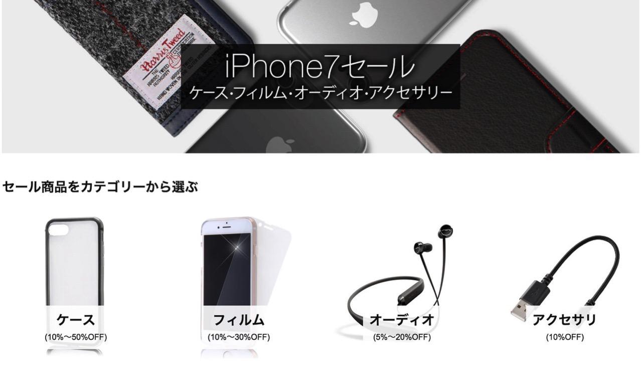 Amazon「iPhone 7/7 Plus」のアクセサリーが最大50%オフになる「iPhone 7 セール」開催中