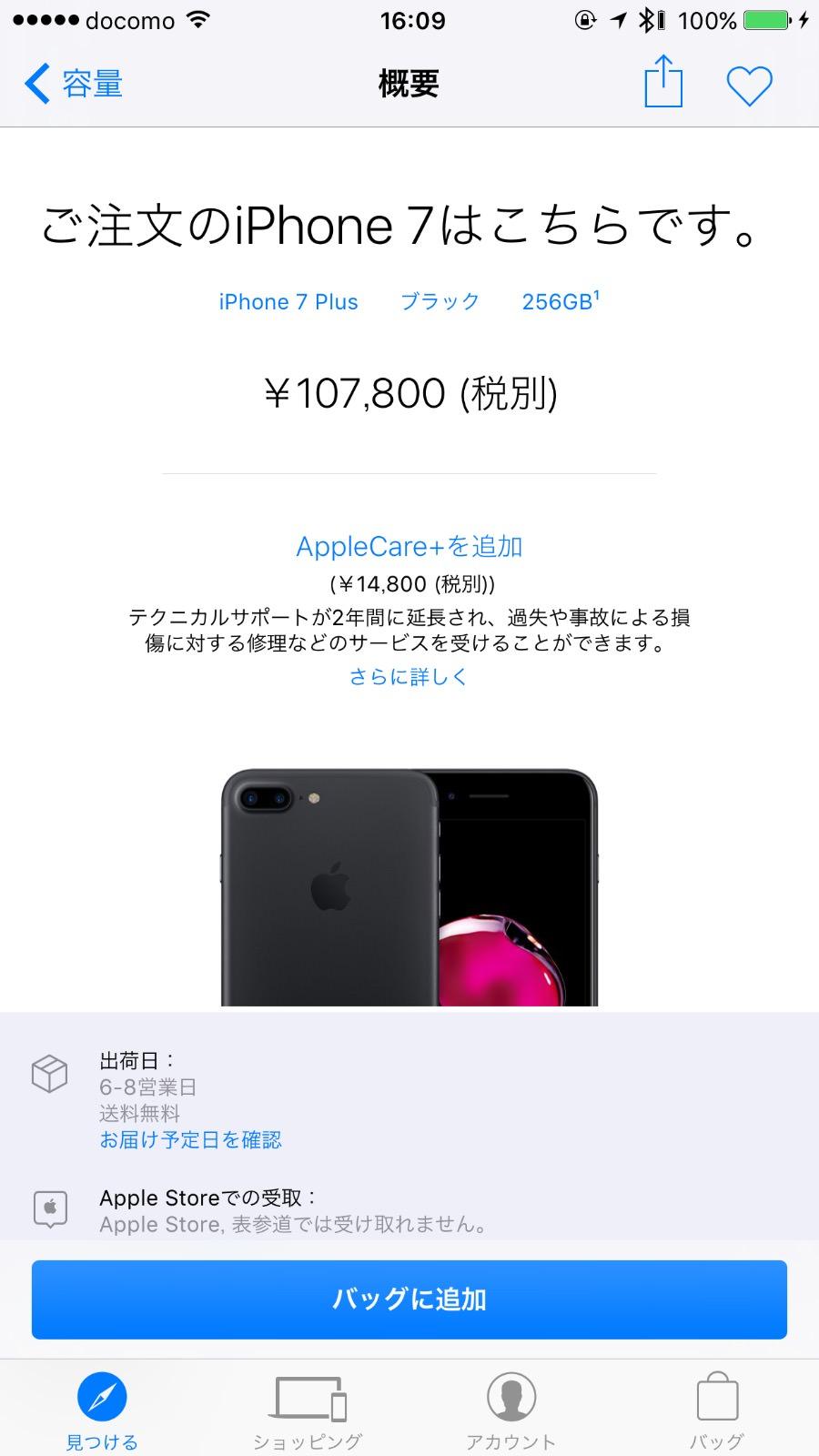 「iPhone 7 Plus」256GB・ブラックを予約した!