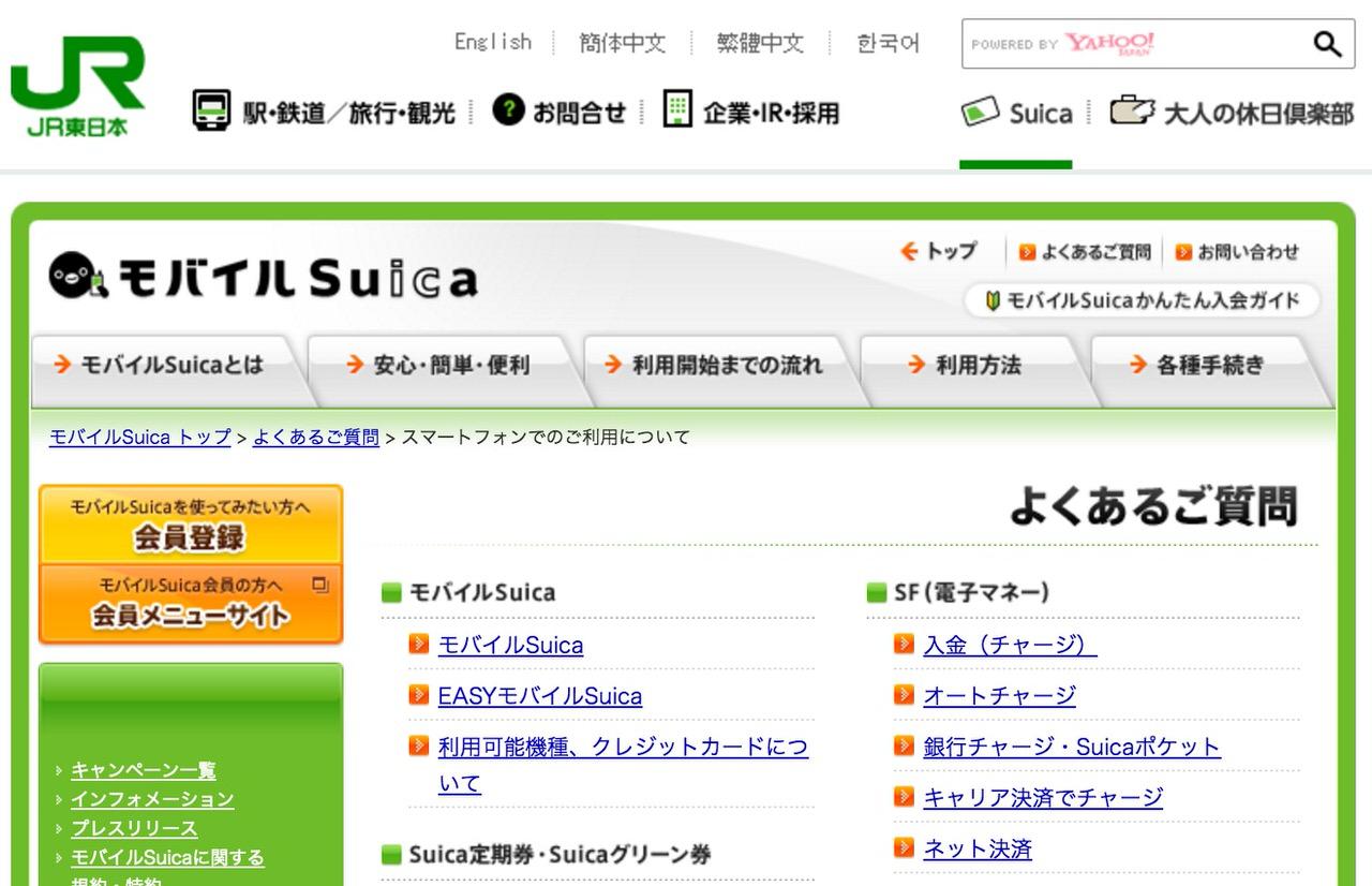 JR東日本、iPhoneでのモバイルSuica利用に関してQ&Aを公開 〜EX-IC、銀行チャージなど使えないサービスあり