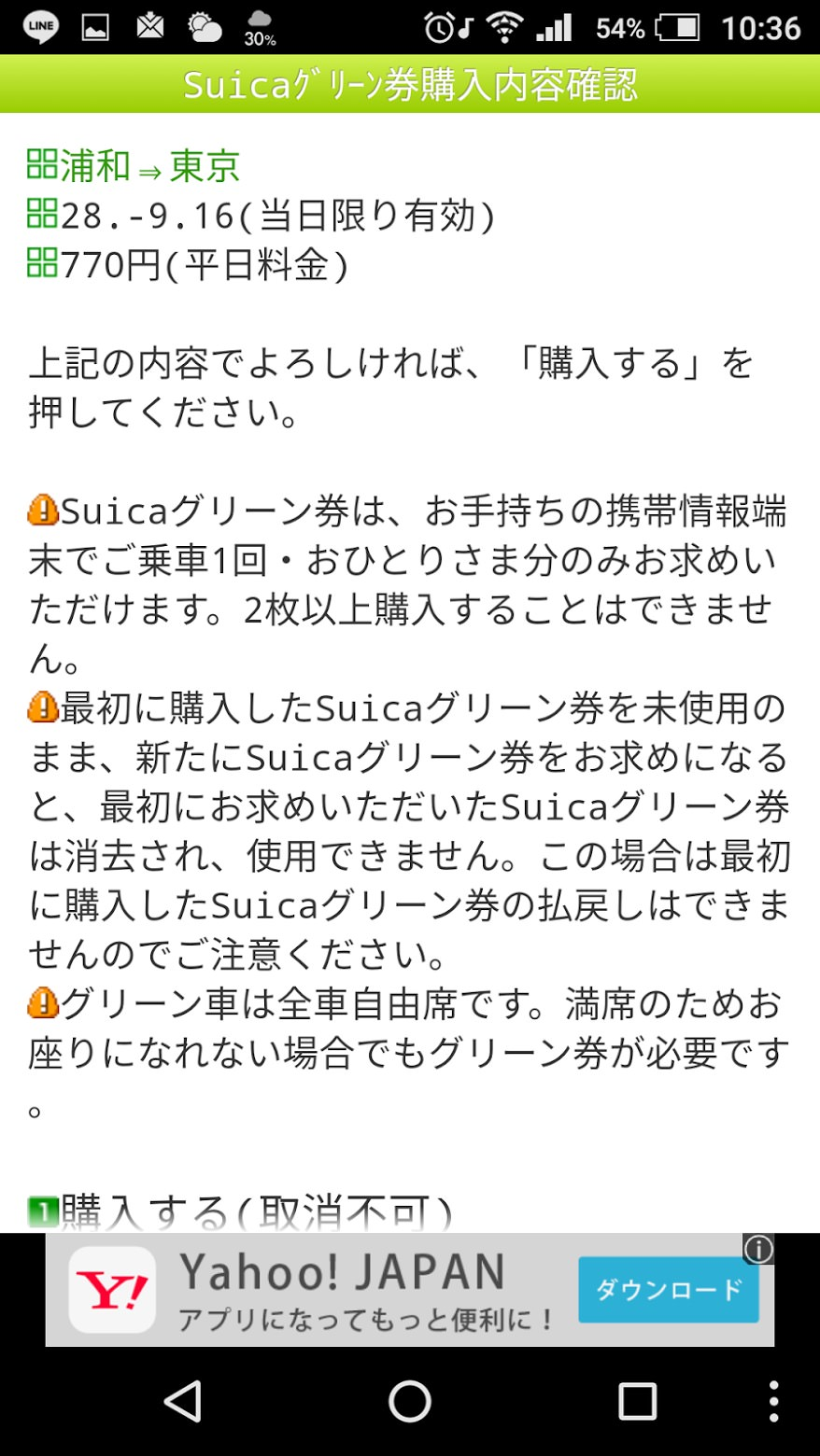 Iphone mobile suica enshot 20160916 103626