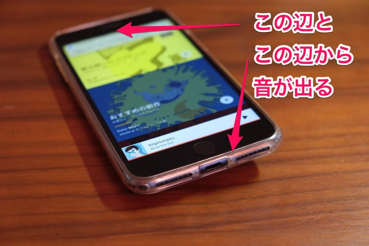 (追記あり)iPhoneの向きにより音の出るスピーカーが違うので調べてみた