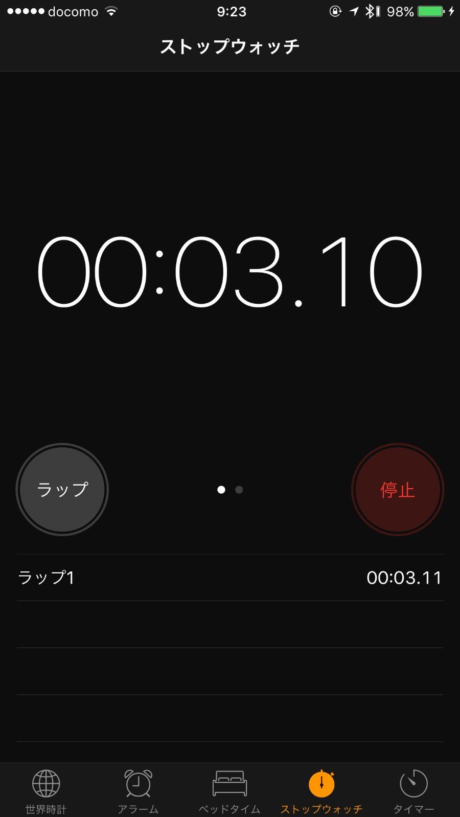 【iOS 10】ストップウォッチをデジタルからアナログに切り替えるとちょっとカッコいい